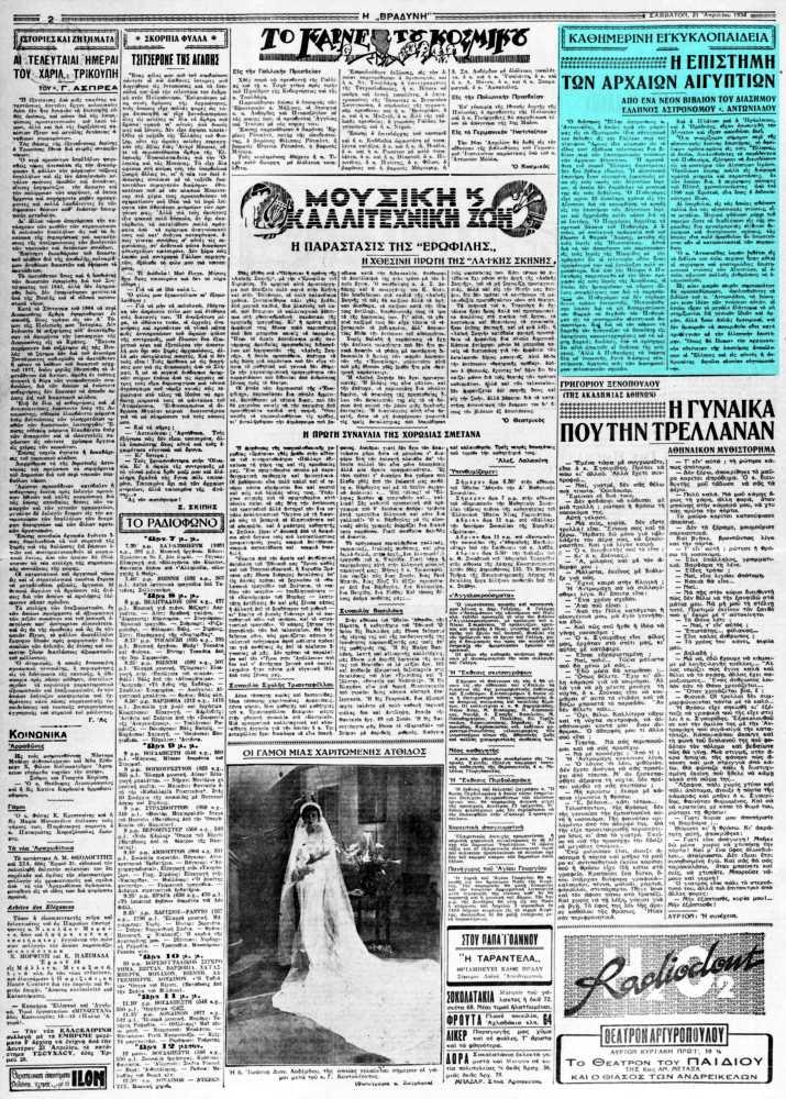 """Το άρθρο, όπως δημοσιεύθηκε στην εφημερίδα """"Η ΒΡΑΔΥΝΗ"""", στις 21/04/1934"""
