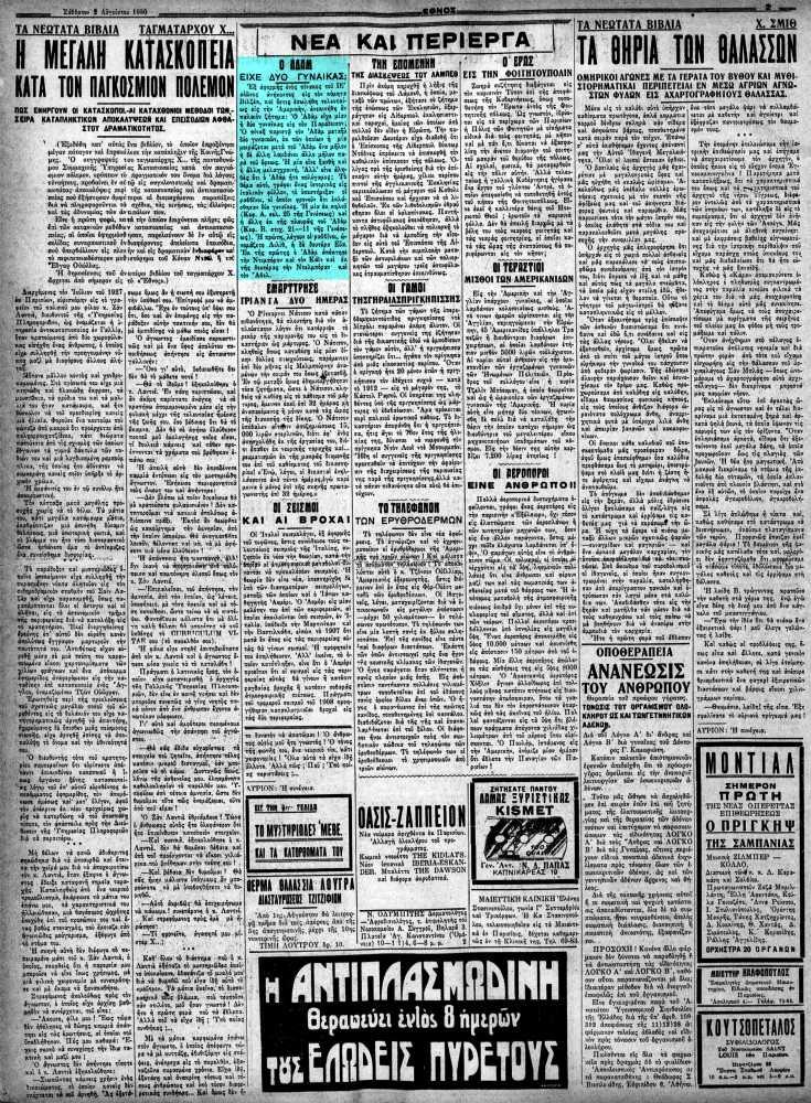 """Το άρθρο, όπως δημοσιεύθηκε στην εφημερίδα """"ΕΘΝΟΣ"""", στις 02/08/1930"""