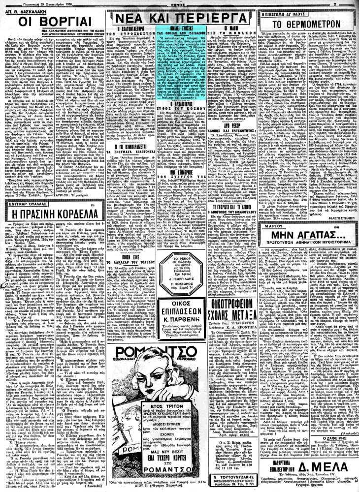 """Το άρθρο, όπως δημοσιεύθηκε στην εφημερίδα """"ΕΘΝΟΣ"""", στις 25/09/1936"""