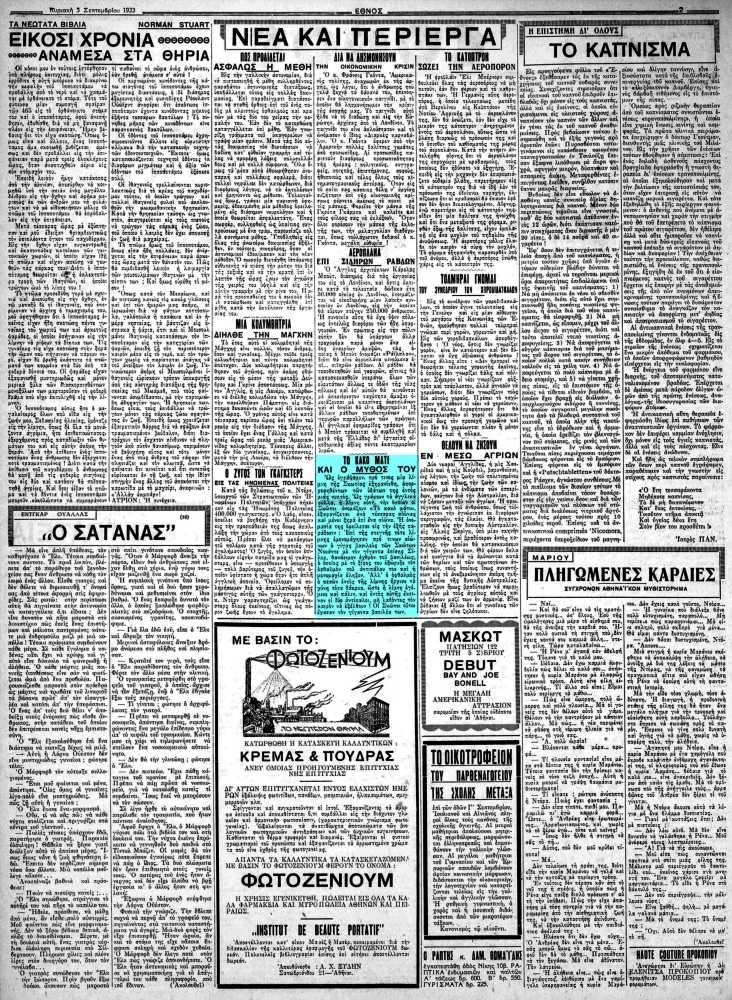 """Το άρθρο, όπως δημοσιεύθηκε στην εφημερίδα """"ΕΘΝΟΣ"""", στις 03/09/1933"""
