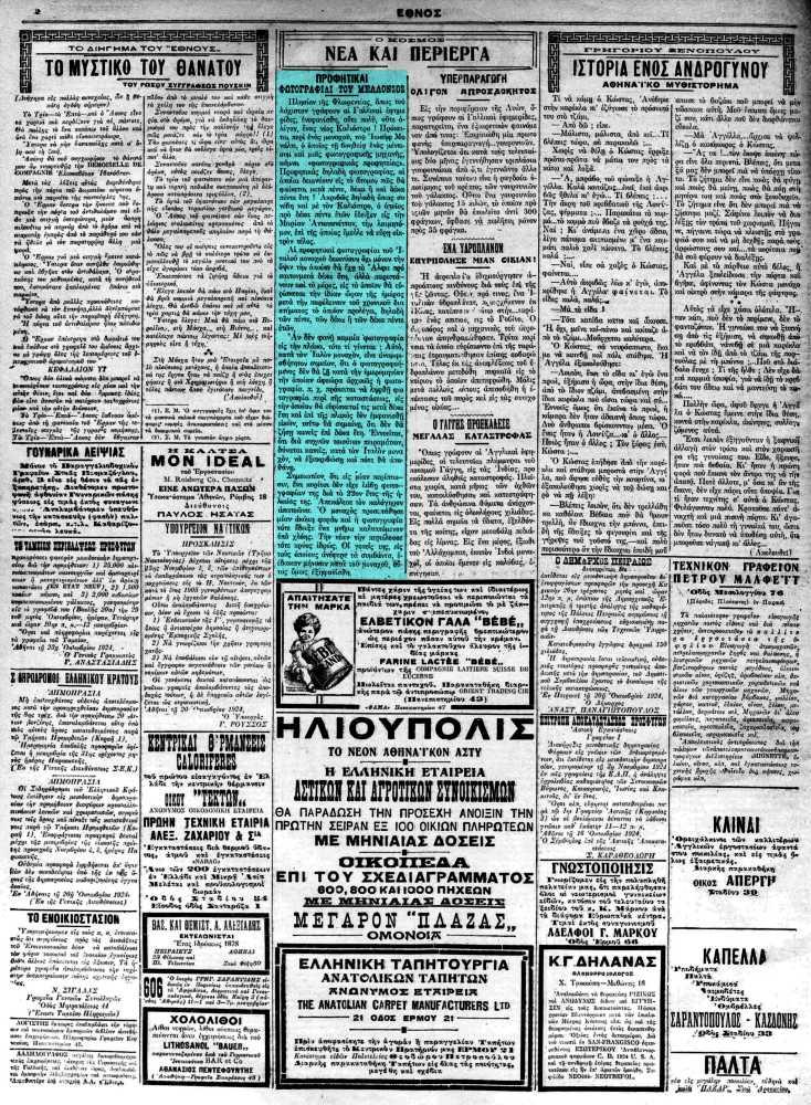 """Το άρθρο, όπως δημοσιεύθηκε στην εφημερίδα """"ΕΘΝΟΣ"""", στις 24/10/1924"""