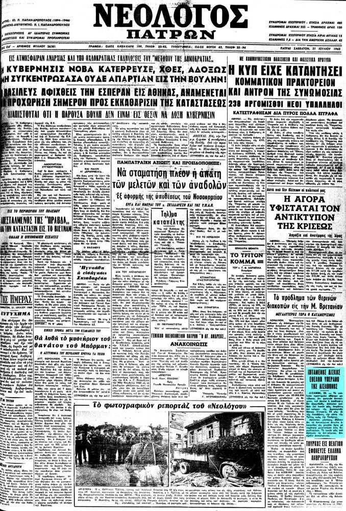 """Το άρθρο, όπως δημοσιεύθηκε στην εφημερίδα """"ΝΕΟΛΟΓΟΣ ΠΑΤΡΩΝ"""", στις 31/07/1965"""