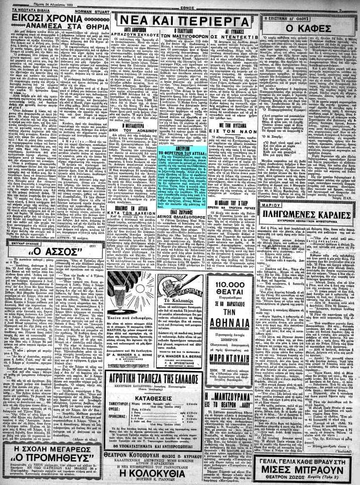 """Το άρθρο, όπως δημοσιεύθηκε στην εφημερίδα """"ΕΘΝΟΣ"""", στις 24/08/1933"""