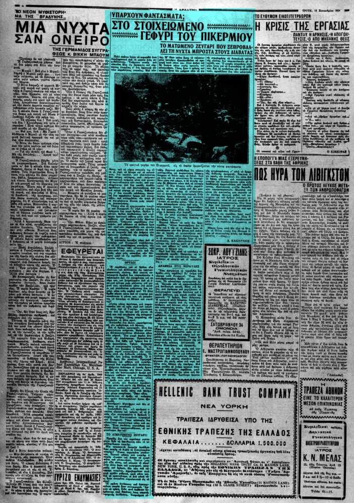 """Το άρθρο, όπως δημοσιεύθηκε στην εφημερίδα """"Η ΒΡΑΔΥΝΗ"""", στις 15/09/1931"""