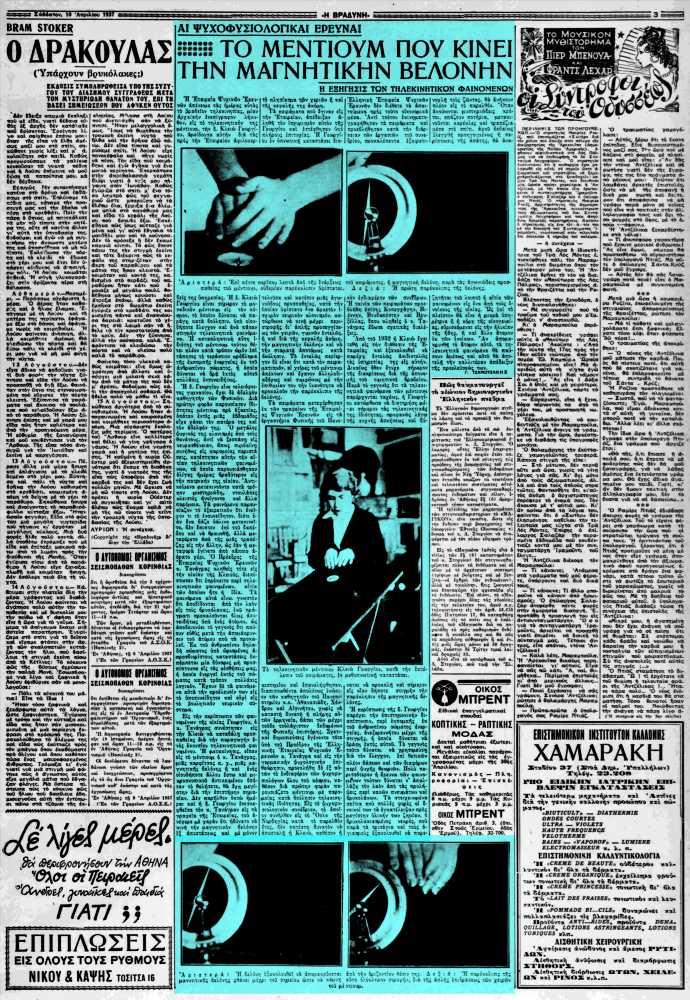 """Το άρθρο, όπως δημοσιεύθηκε στην εφημερίδα """"Η ΒΡΑΔΥΝΗ"""", στις 10/04/1937"""