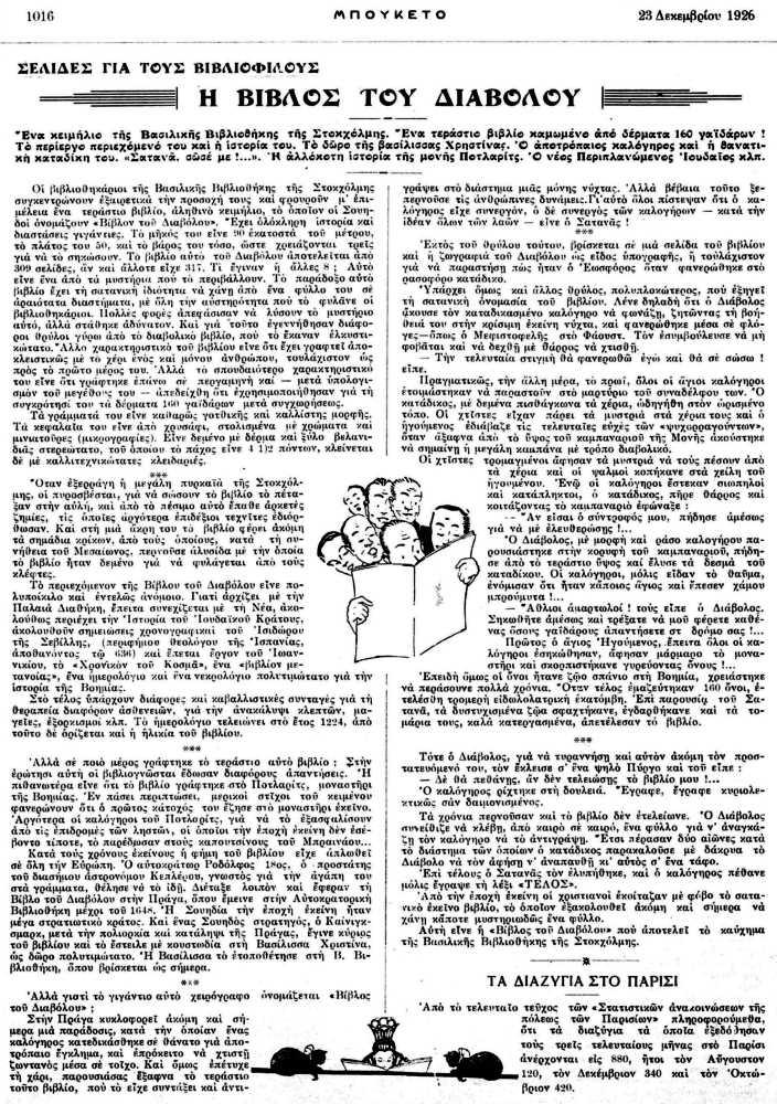 """Το άρθρο, όπως δημοσιεύθηκε στο περιοδικό """"ΜΠΟΥΚΕΤΟ"""", στις 23/12/1926"""