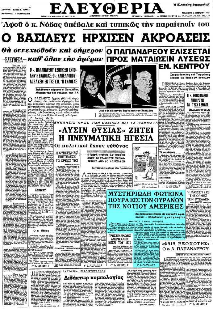 """Το άρθρο, όπως δημοσιεύθηκε στην εφημερίδα """"ΕΛΕΥΘΕΡΙΑ"""", στις 06/08/1965"""