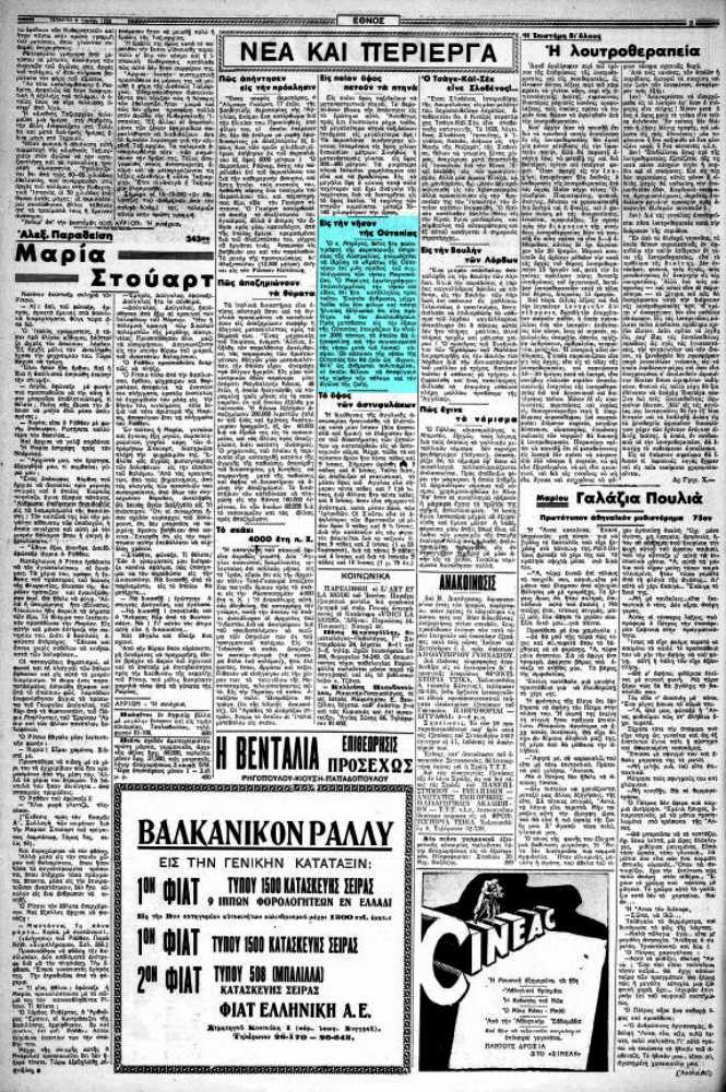 """Το άρθρο, όπως δημοσιεύθηκε στην εφημερίδα """"ΕΘΝΟΣ"""", στις 08/06/1938"""