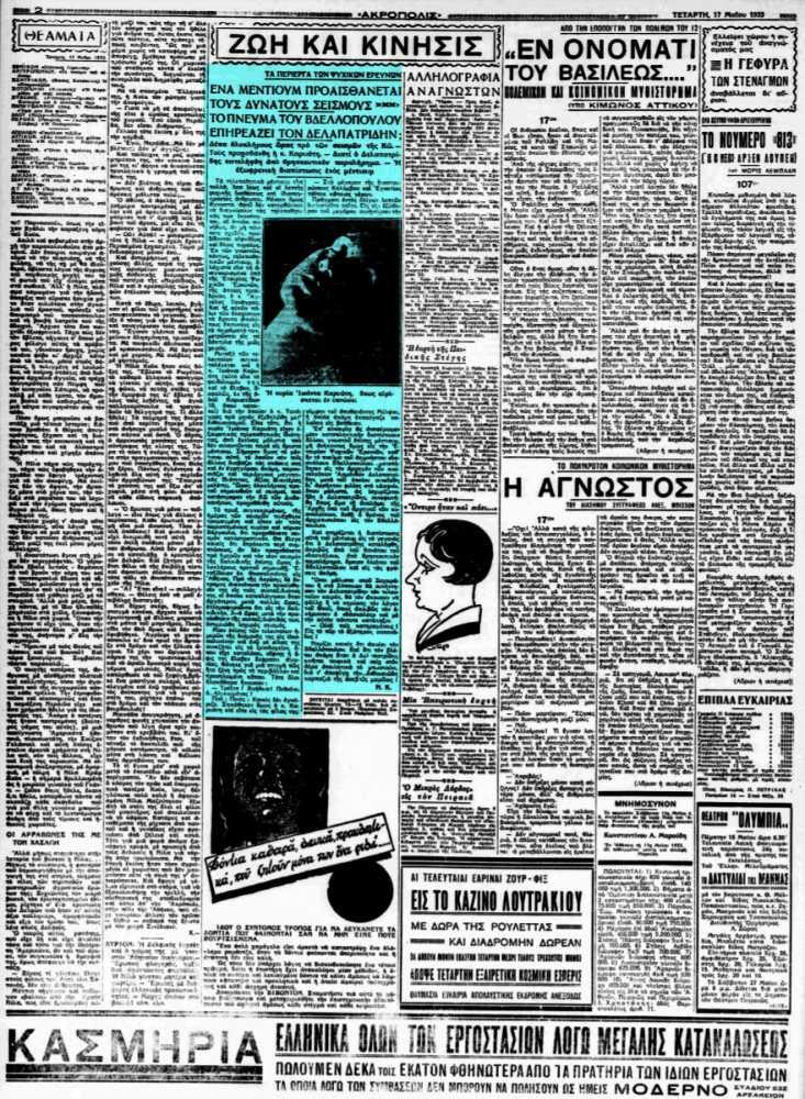 """Το άρθρο, όπως δημοσιεύθηκε στην εφημερίδα """"ΑΚΡΟΠΟΛΙΣ"""", στις 17/05/1933"""