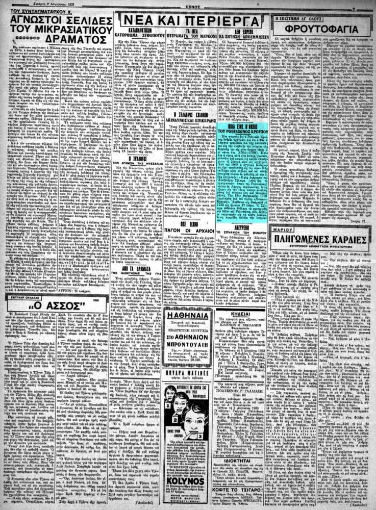 """Το άρθρο, όπως δημοσιεύθηκε στην εφημερίδα """"ΕΘΝΟΣ"""", στις 22/08/1933"""