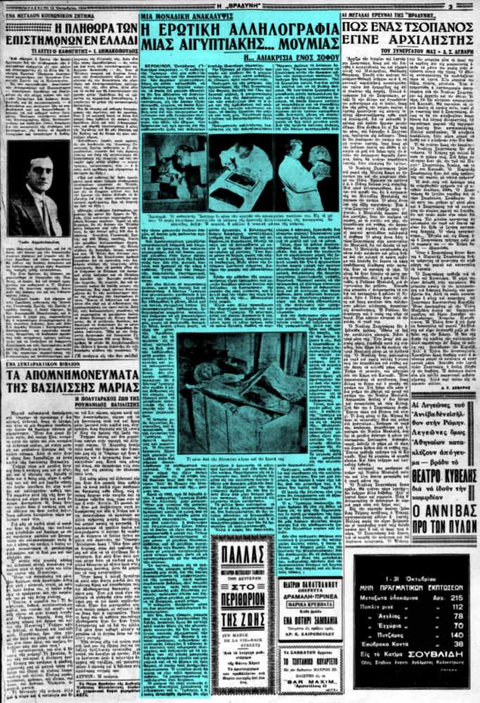 """Το άρθρο, όπως δημοσιεύθηκε στην εφημερίδα """"Η ΒΡΑΔΥΝΗ"""", στις 12/10/1934"""