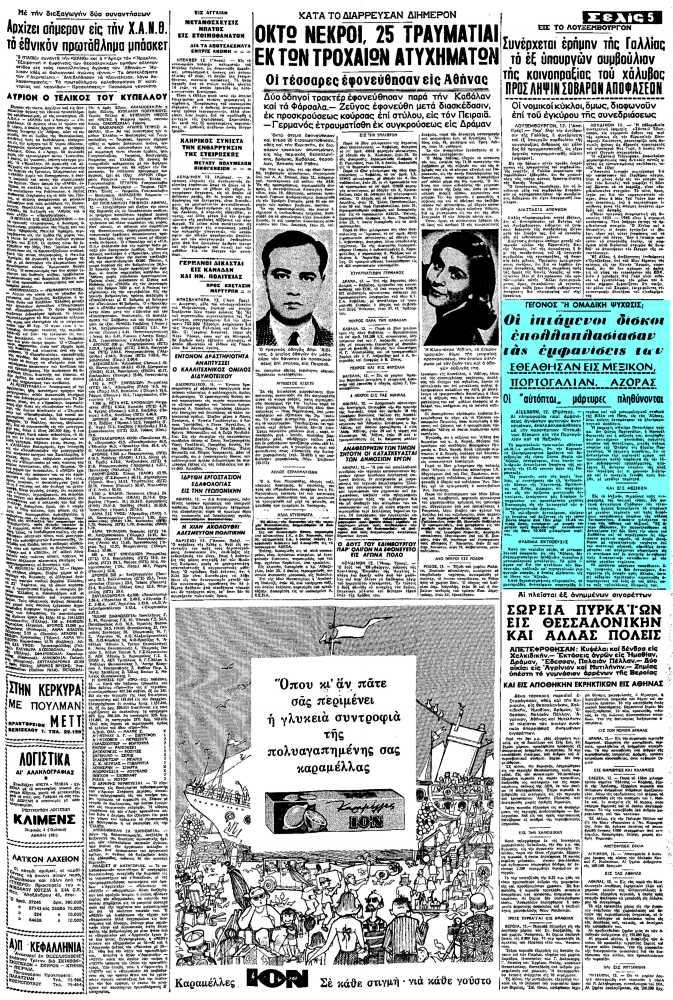 """Το άρθρο, όπως δημοσιεύθηκε στην εφημερίδα """"ΜΑΚΕΔΟΝΙΑ"""", στις 13/07/1965"""