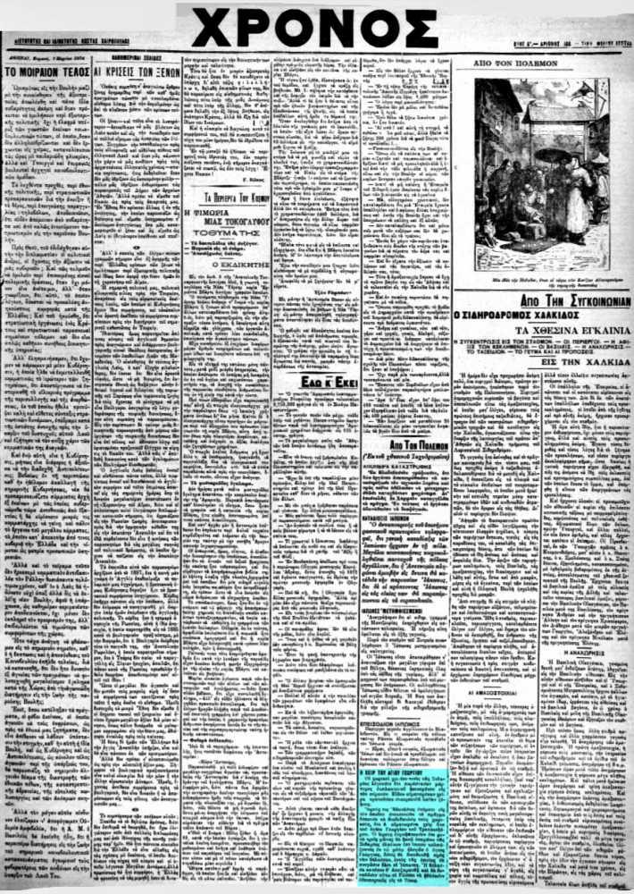 """Το άρθρο, όπως δημοσιεύθηκε στην εφημερίδα """"ΧΡΟΝΟΣ"""", στις 07/03/1904"""