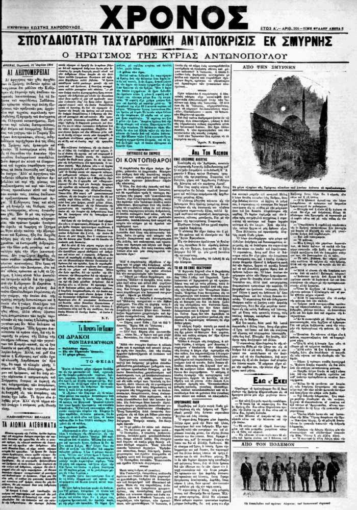 """Το άρθρο, όπως δημοσιεύθηκε στην εφημερίδα """"ΧΡΟΝΟΣ"""", στις 16/04/1904"""