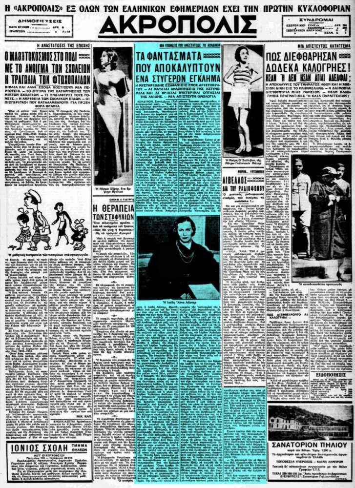 """Το άρθρο, όπως δημοσιεύθηκε στην εφημερίδα """"ΑΚΡΟΠΟΛΙΣ"""", στις 14/09/1933"""