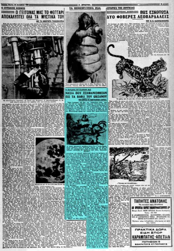 """Το άρθρο, όπως δημοσιεύθηκε στην εφημερίδα """"Η ΒΡΑΔΥΝΗ"""", στις 24/12/1936"""
