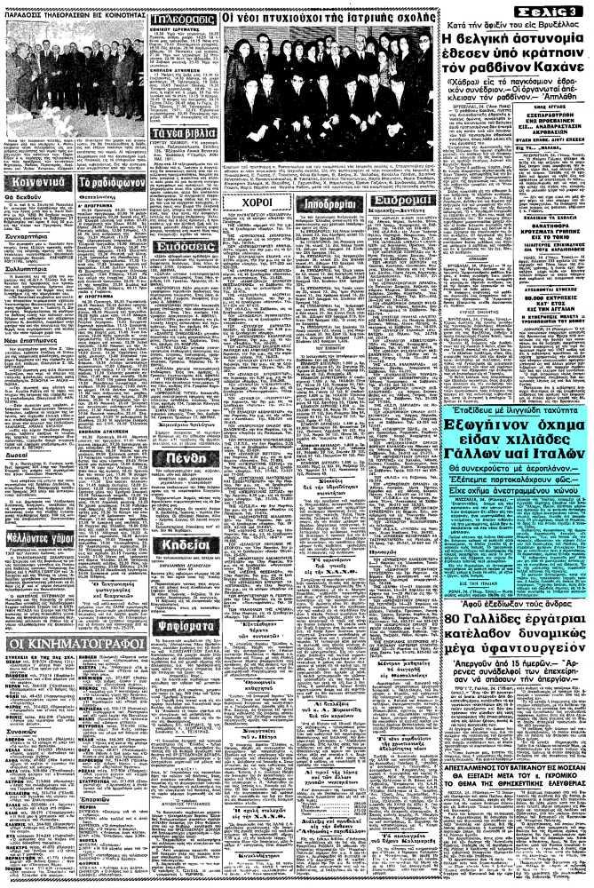 """Το άρθρο, όπως δημοσιεύθηκε στην εφημερίδα """"ΜΑΚΕΔΟΝΙΑ"""", στις 25/02/1971"""