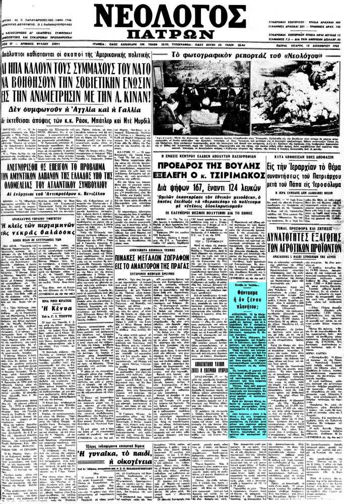"""Το άρθρο, όπως δημοσιεύθηκε στην εφημερίδα """"ΝΕΟΛΟΓΟΣ ΠΑΤΡΩΝ"""", στις 18/12/1963"""