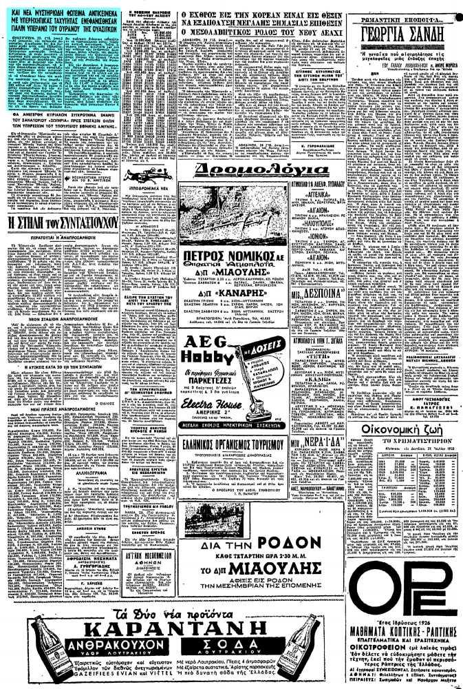 """Το άρθρο, όπως δημοσιεύθηκε στην εφημερίδα """"ΕΛΕΥΘΕΡΙΑ"""", στις 29/07/1952"""
