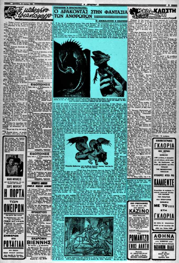 """Το άρθρο, όπως δημοσιεύθηκε στην εφημερίδα """"Η ΒΡΑΔΥΝΗ"""", στις 13/07/1936"""