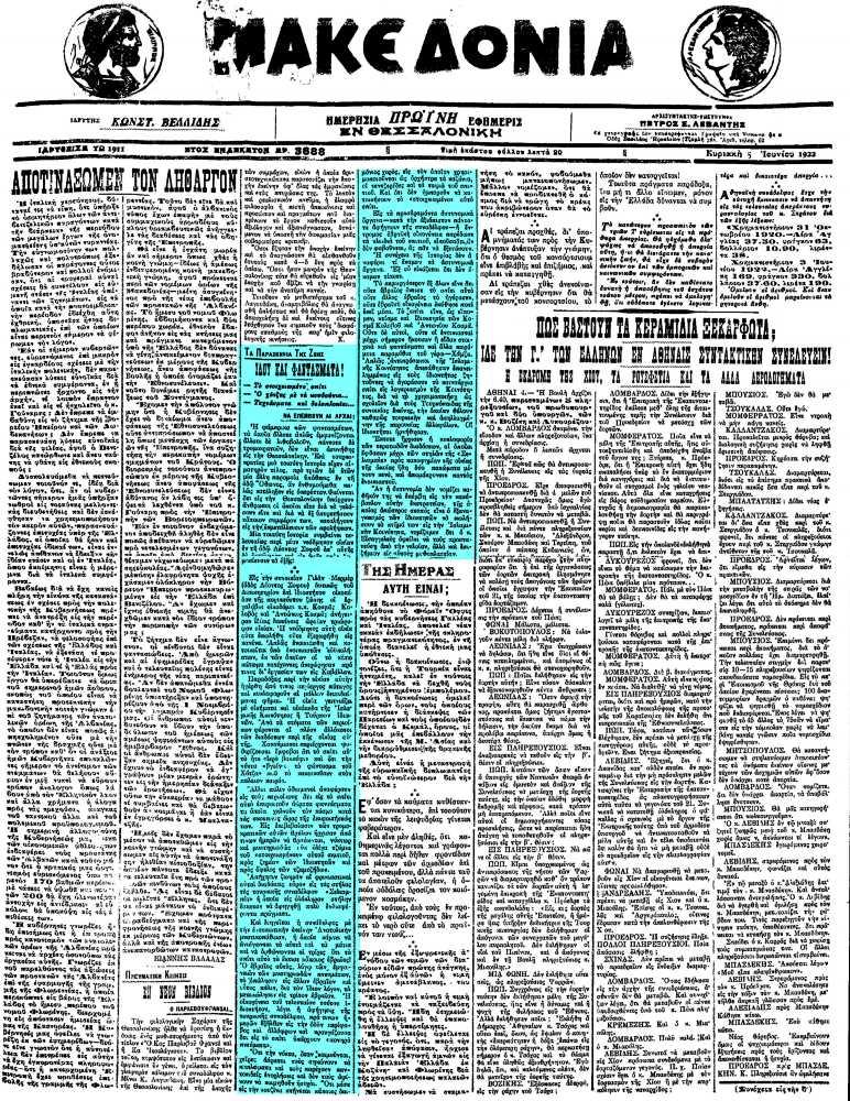 """Το άρθρο, όπως δημοσιεύθηκε στην εφημερίδα """"ΜΑΚΕΔΟΝΙΑ"""", στις 05/06/1922"""