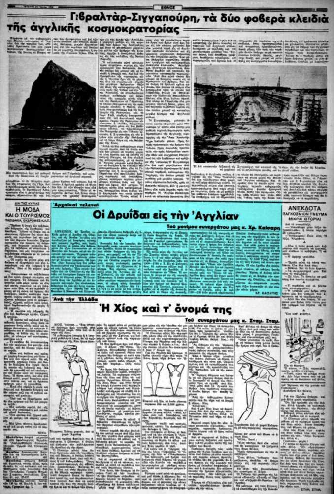 """Το άρθρο, όπως δημοσιεύθηκε στην εφημερίδα """"ΕΘΝΟΣ"""", στις 29/06/1938"""