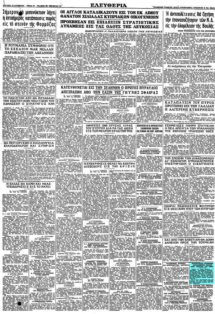 """Το άρθρο, όπως δημοσιεύθηκε στην εφημερίδα """"ΕΛΕΥΘΕΡΙΑ"""", στις 12/10/1958"""