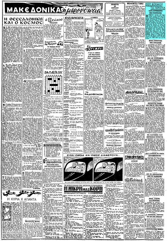 """Το άρθρο, όπως δημοσιεύθηκε στην εφημερίδα """"ΜΑΚΕΔΟΝΙΑ"""", στις 24/04/1958"""