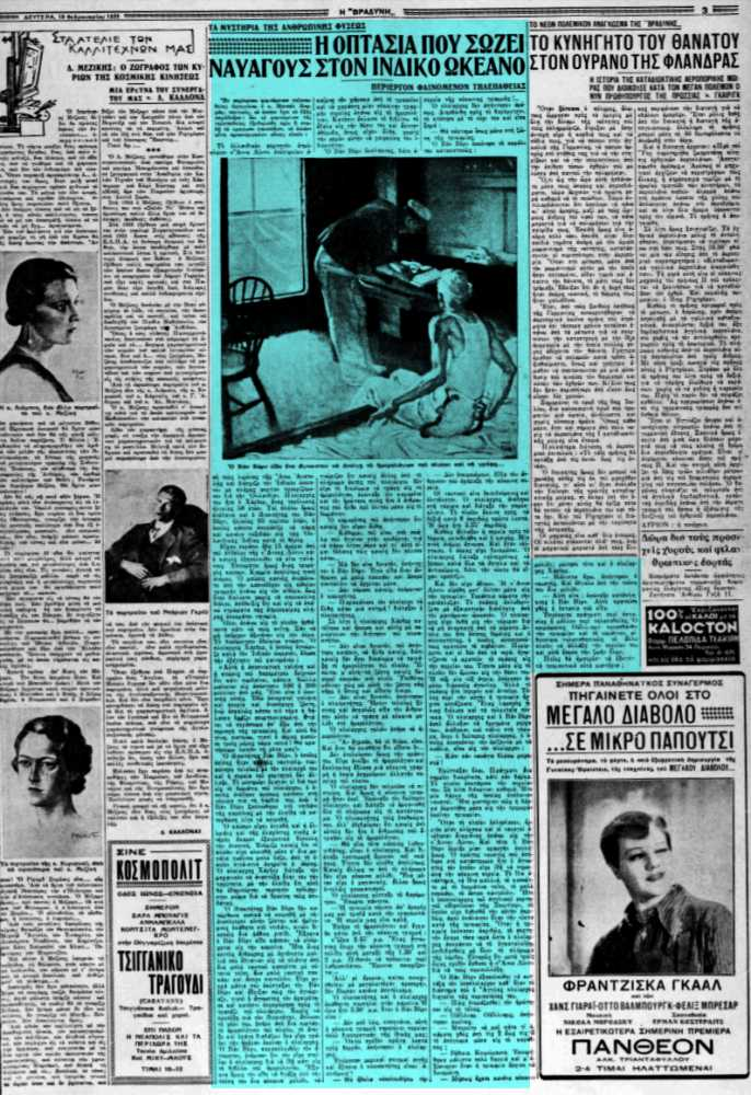 """Το άρθρο, όπως δημοσιεύθηκε στην εφημερίδα """"Η ΒΡΑΔΥΝΗ"""", στις 18/02/1935"""