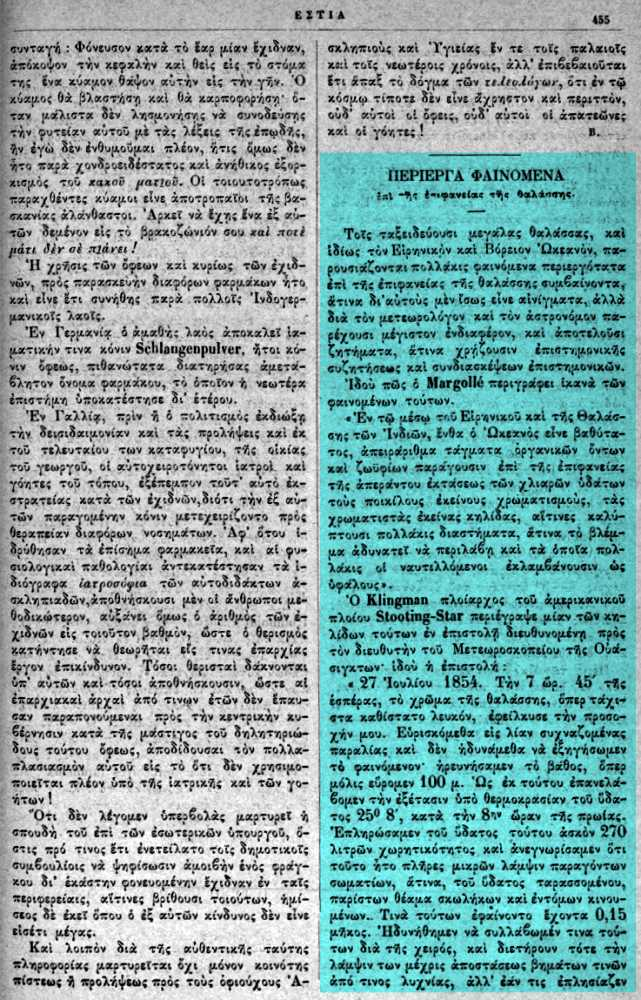 """Το άρθρο, όπως δημοσιεύθηκε στο περιοδικό """"ΕΣΤΙΑ"""", στις 17/07/1883"""