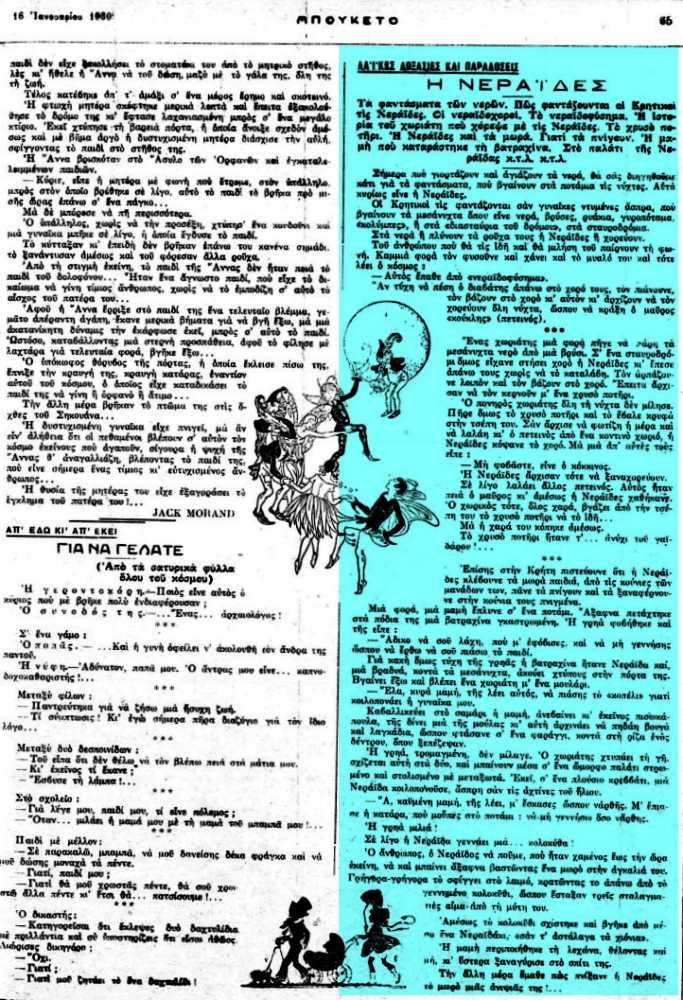 """Το άρθρο, όπως δημοσιεύθηκε στο περιοδικό """"ΜΠΟΥΚΕΤΟ"""", στις 16/01/1930"""