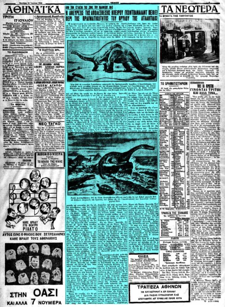 """Το άρθρο, όπως δημοσιεύθηκε στην εφημερίδα """"ΕΘΝΟΣ"""", στις 16/07/1934"""
