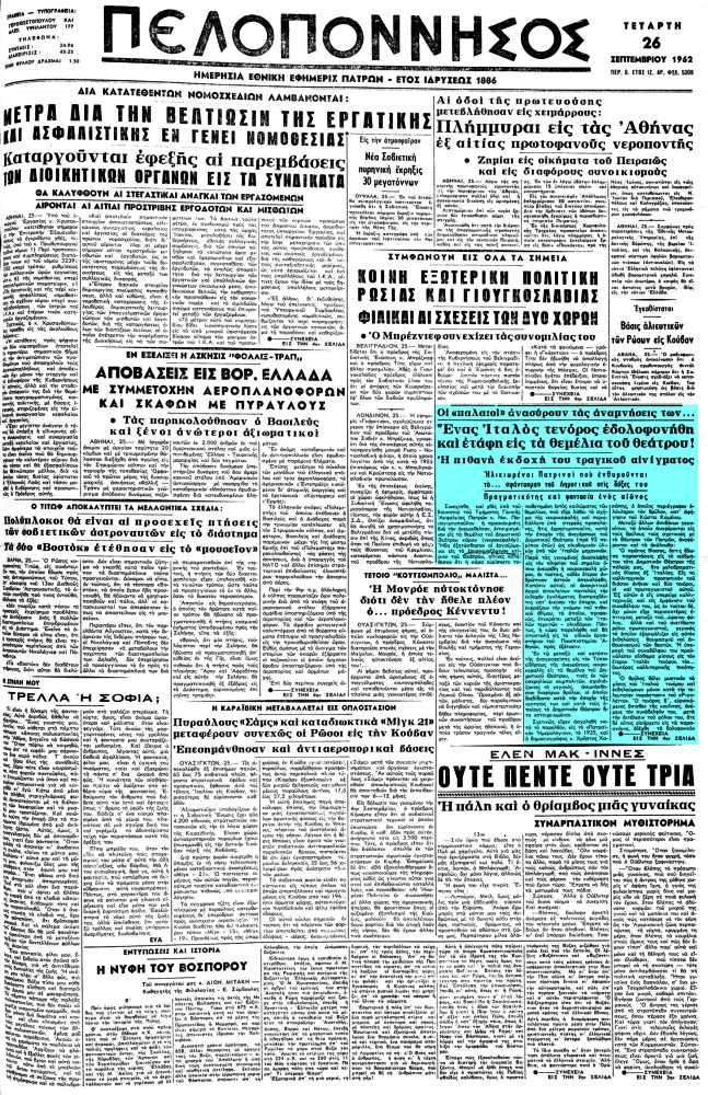 """Το άρθρο, όπως δημοσιεύθηκε στην εφημερίδα """"ΠΕΛΟΠΟΝΝΗΣΟΣ"""", στις 26/09/1962"""