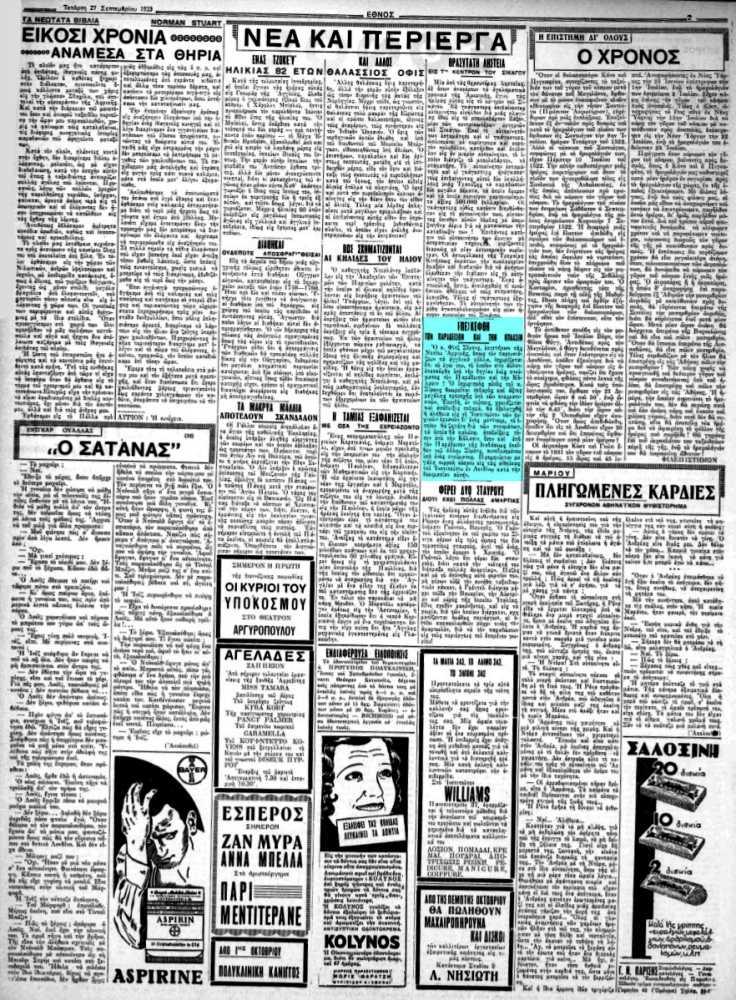 """Το άρθρο, όπως δημοσιεύθηκε στην εφημερίδα """"ΕΘΝΟΣ"""", στις 27/09/1933"""
