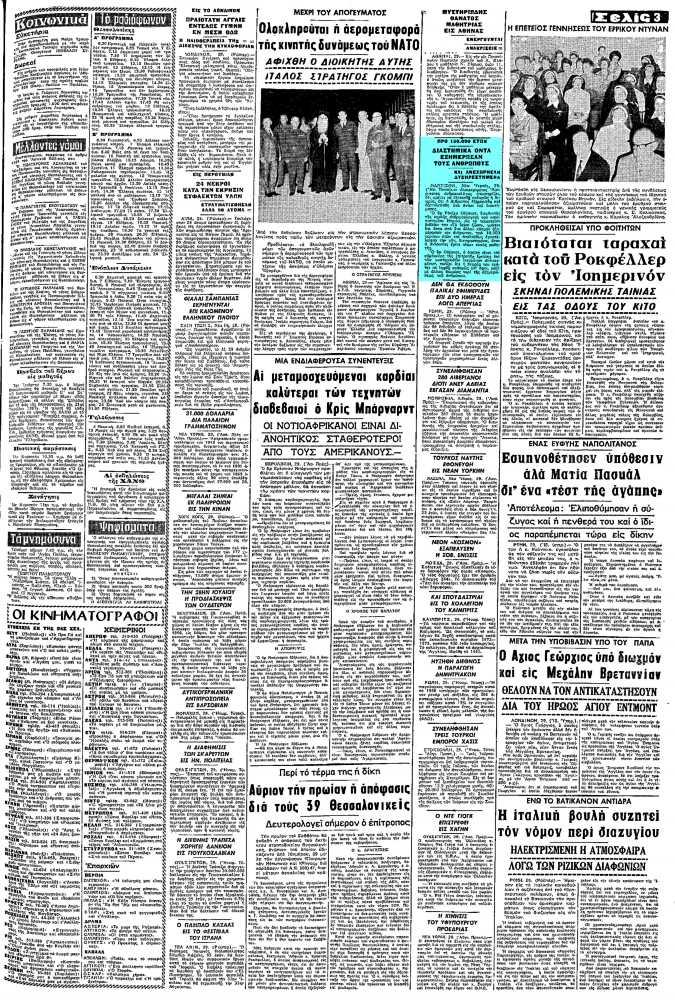 """Το άρθρο, όπως δημοσιεύθηκε στην εφημερίδα """"ΜΑΚΕΔΟΝΙΑ"""", στις 30/05/1969"""
