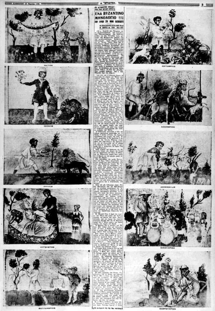 """Το άρθρο, όπως δημοσιεύθηκε στην εφημερίδα """"Η ΒΡΑΔΥΝΗ"""", στις 21/03/1936"""