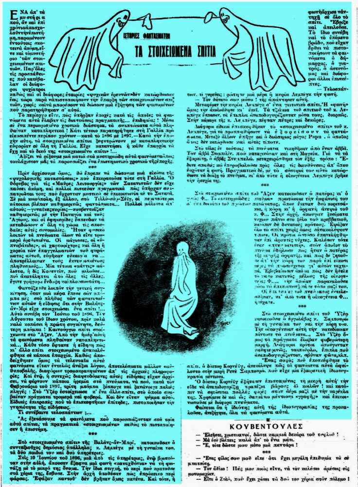 """Το άρθρο, όπως δημοσιεύθηκε στο περιοδικό """"ΜΠΟΥΚΕΤΟ"""", στις 18/01/1926"""