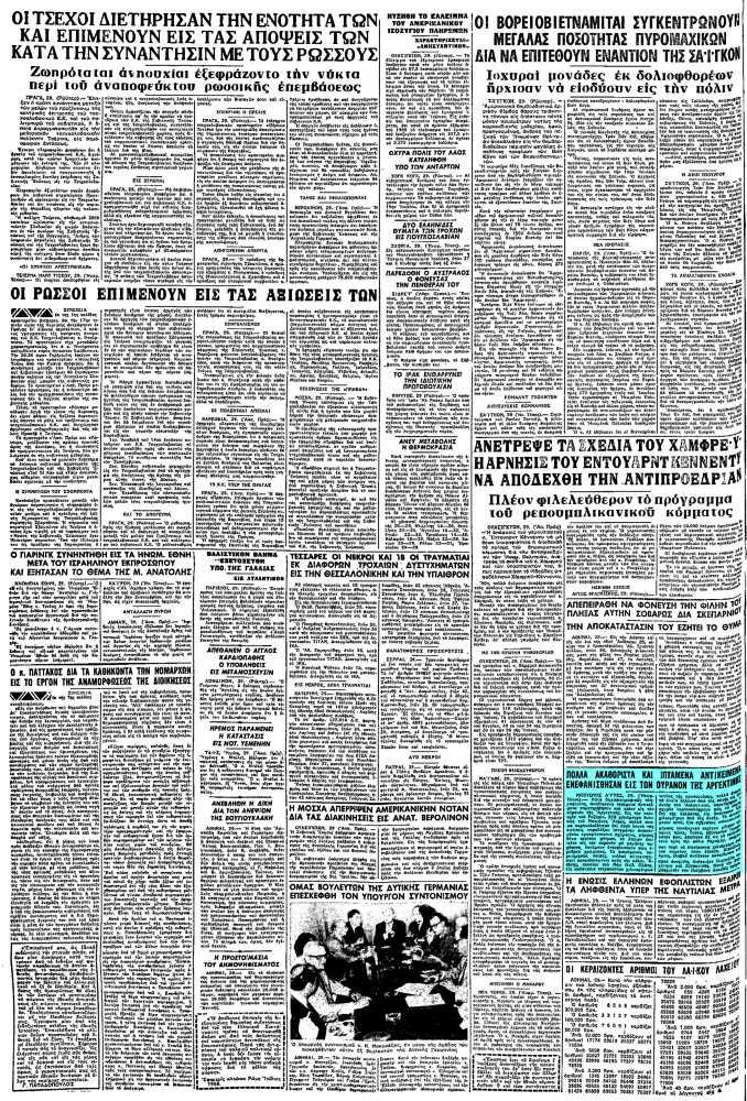 """Το άρθρο, όπως δημοσιεύθηκε στην εφημερίδα """"ΜΑΚΕΔΟΝΙΑ"""", στις 30/07/1968"""