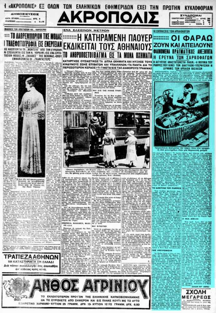 """Το άρθρο, όπως δημοσιεύθηκε στην εφημερίδα """"ΑΚΡΟΠΟΛΙΣ"""", στις 12/07/1932"""