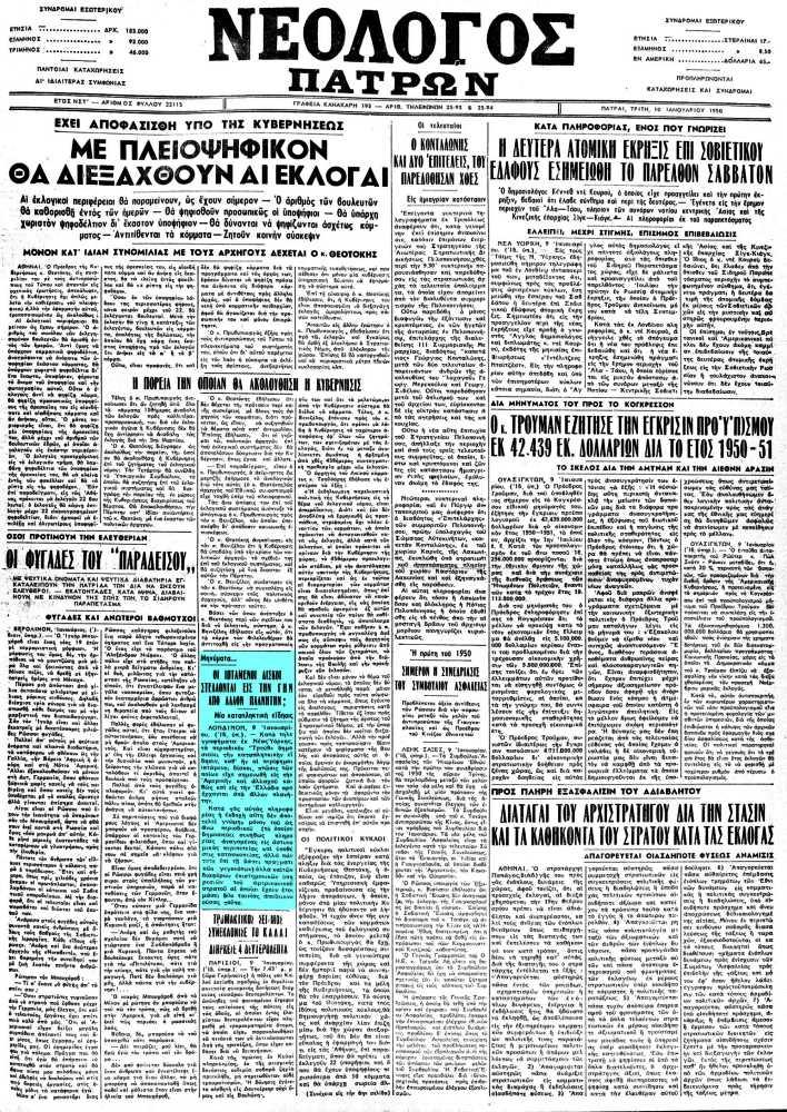 """Το άρθρο, όπως δημοσιεύθηκε στην εφημερίδα """"ΝΕΟΛΟΓΟΣ ΠΑΤΡΩΝ"""", στις 10/01/1950"""