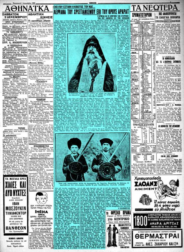 """Το άρθρο, όπως δημοσιεύθηκε στην εφημερίδα """"ΕΘΝΟΣ"""", στις 01/12/1933"""