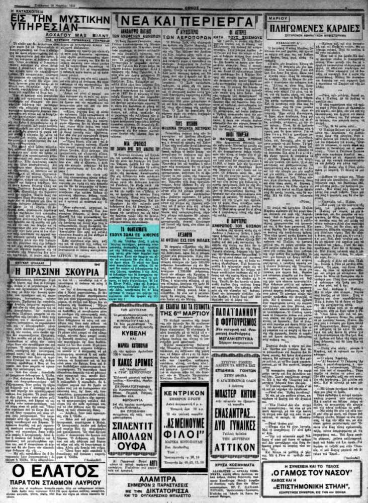 """Το άρθρο, όπως δημοσιεύθηκε στην εφημερίδα """"ΕΘΝΟΣ"""", στις 18/03/1933"""