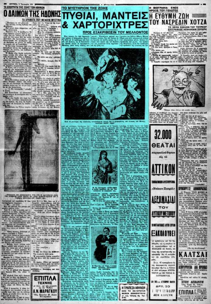 """Το άρθρο, όπως δημοσιεύθηκε στην εφημερίδα """"Η ΒΡΑΔΥΝΗ"""", στις 05/01/1931"""