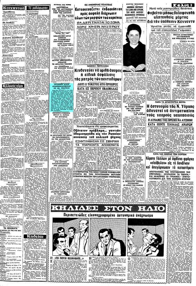 """Το άρθρο, όπως δημοσιεύθηκε στην εφημερίδα """"ΜΑΚΕΔΟΝΙΑ"""", στις 04/01/1968"""