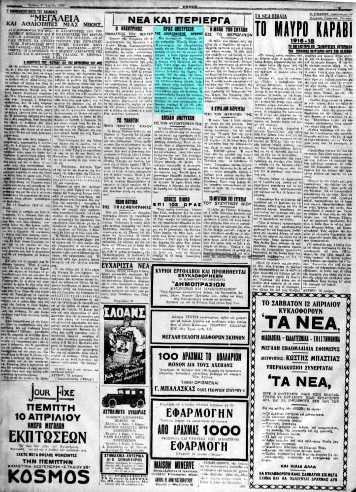 """Το άρθρο, όπως δημοσιεύθηκε στην εφημερίδα """"ΕΘΝΟΣ"""", στις 09/04/1930"""