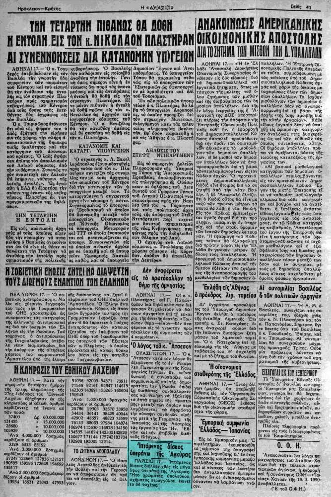 """Το άρθρο, όπως δημοσιεύθηκε στην εφημερίδα """"Η ΔΡΑΣΙΣ"""", στις 18/03/1950"""