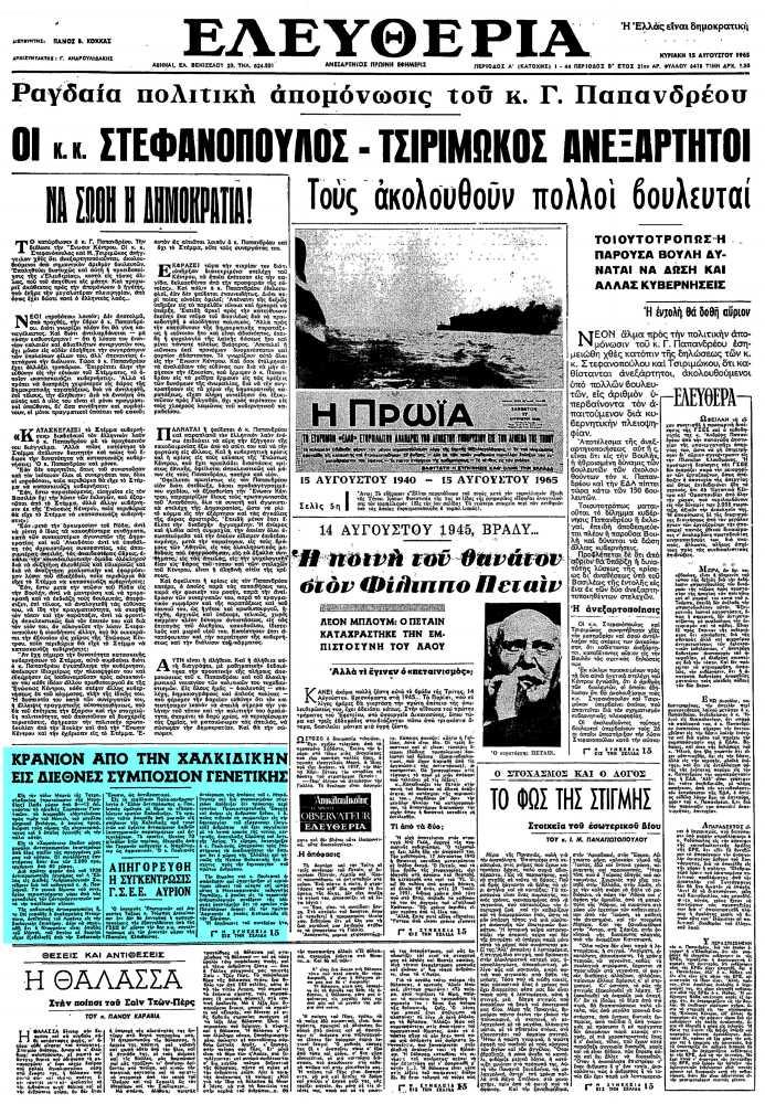 """Το άρθρο, όπως δημοσιεύθηκε στην εφημερίδα """"ΕΛΕΥΘΕΡΙΑ"""", στις 15/08/1965"""