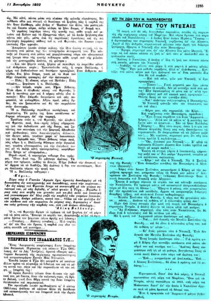 """Το άρθρο, όπως δημοσιεύθηκε στο περιοδικό """"ΜΠΟΥΚΕΤΟ"""", στις 11/09/1932"""