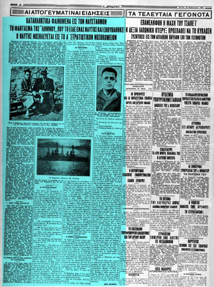 """Το άρθρο, όπως δημοσιεύθηκε στην εφημερίδα """"Η ΒΡΑΔΥΝΗ"""", στις 23/02/1932"""