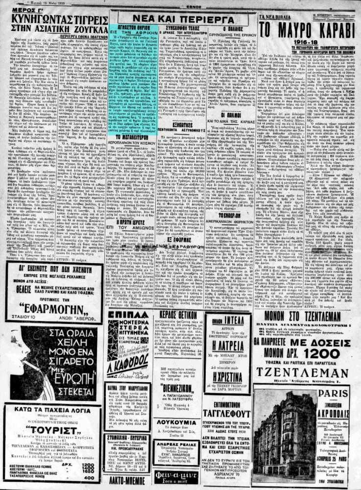 """Το άρθρο, όπως δημοσιεύθηκε στην εφημερίδα """"ΕΘΝΟΣ"""", στις 18/05/1930"""